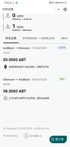 Screenshot_20200703_085845_com.arcblock.wallet.app.product